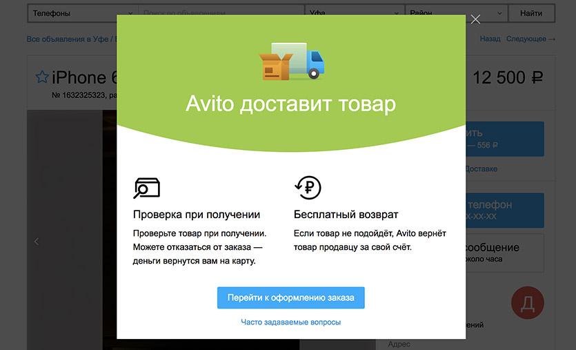c3aece9b6f82a «Avito Доставка» – новый официальный сервис Avito, доставляющий вещи из  объявлений обычных людей по всей России. Он берёт на себя все этапы  пересылки и ...