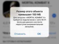 Как обойти ограничение на загрузку приложений по LTE