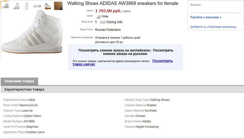 Первый сюрприз  беглый поиск ADIDAS AW3968 ничего не дает. Примерно  пятидесятая ссылка ведет на архив сайта Adidas.com. Здесь можно узнать ca8f40c461691