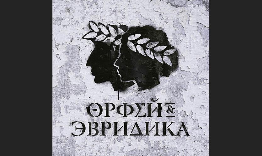 Состоялся релиз хипхоперы от Noize MC «Орфей & Эвридика». Концептуально