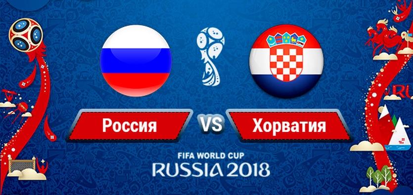 Россия против Хорватии на ЧМ-2018. Делаем ставки (обновлено)