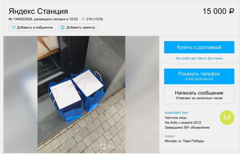 339d3848 На Avito уже продают Яндекс.Станцию. Существенно дороже