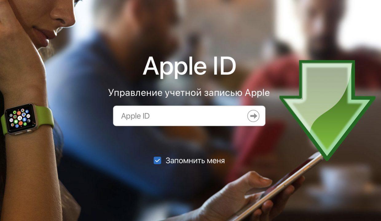 Apple разрешила скачивать информацию о вас в России