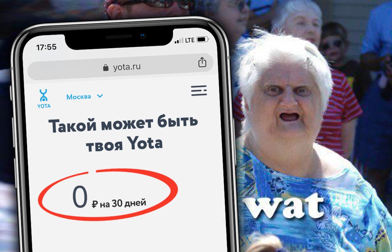 Попробовал тариф Yota за 0 рублей. Как это работает
