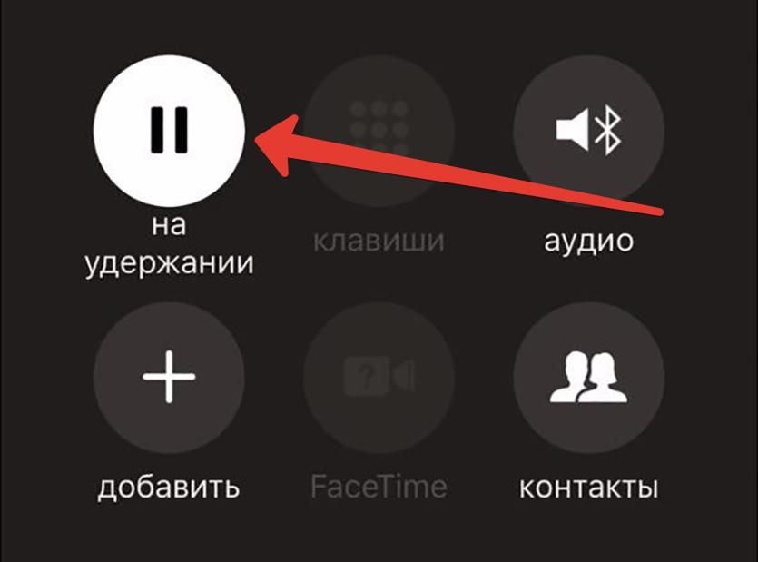 На iPhone можно поставить звонок на удержание