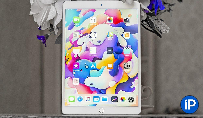 Обзор iPad Air 2019 года. Могло быть лучше за эти деньги