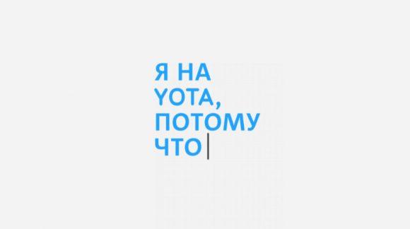Голосуем за лучшие слоганы Yota. Они станут рекламой