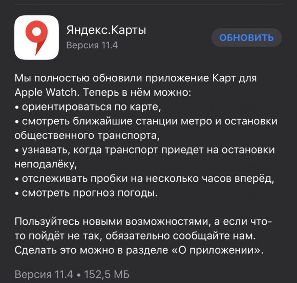 Яндекс.Карты для Apple Watch обновились