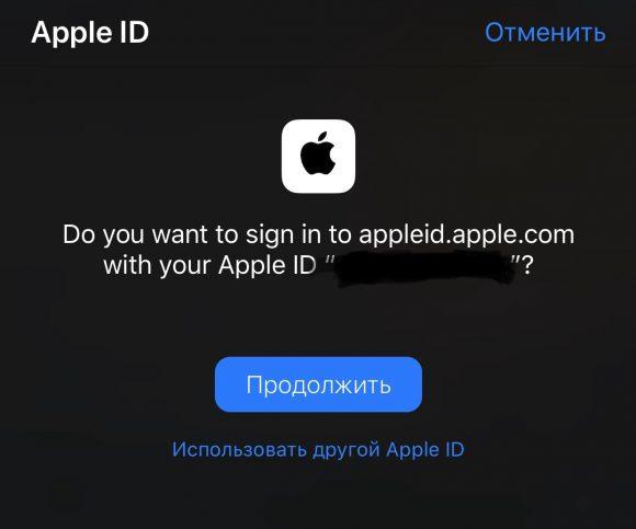 Новая система авторизации iOS 13 уже работает на сайте Apple. Проверьте сами
