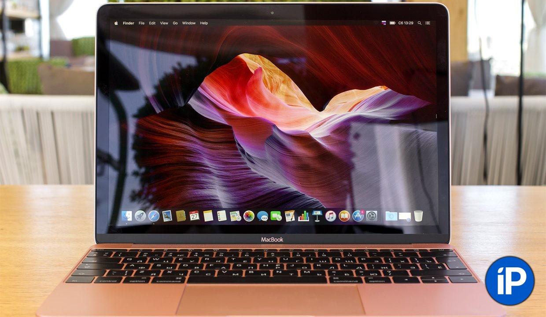 Apple зря убила 12-дюймовый MacBook