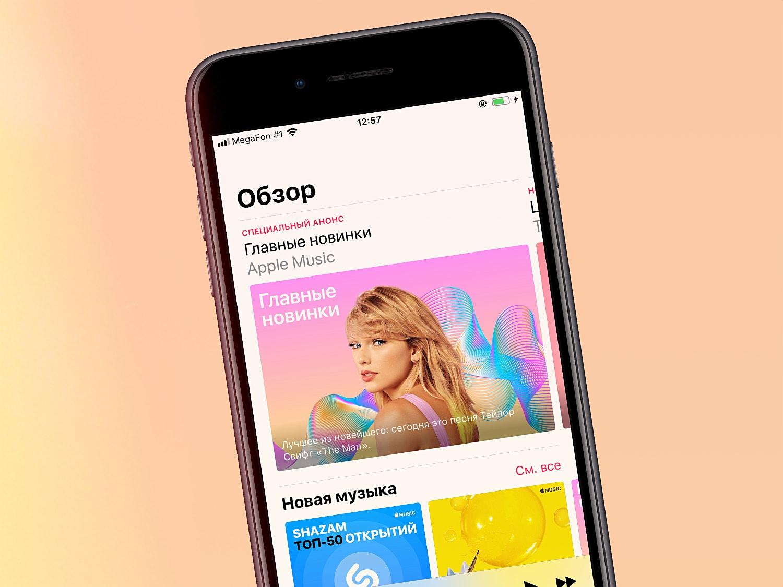 В Apple Music появился плейлист «Главные новинки», который обновляется каждый день