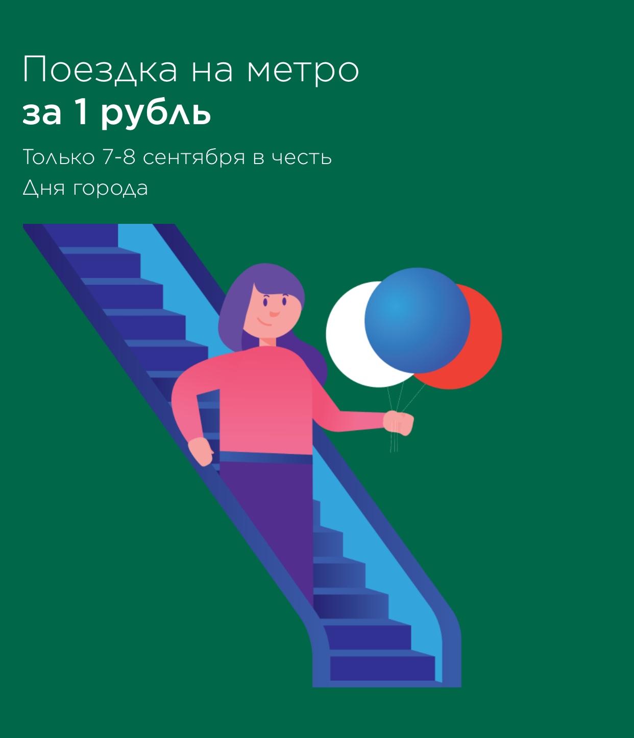 Проезд в метро Москвы за 1 рубль только 2 дня