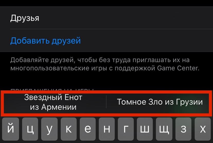 Томное Зло из Грузии. iOS 13 предлагает безумные ники для Game Center