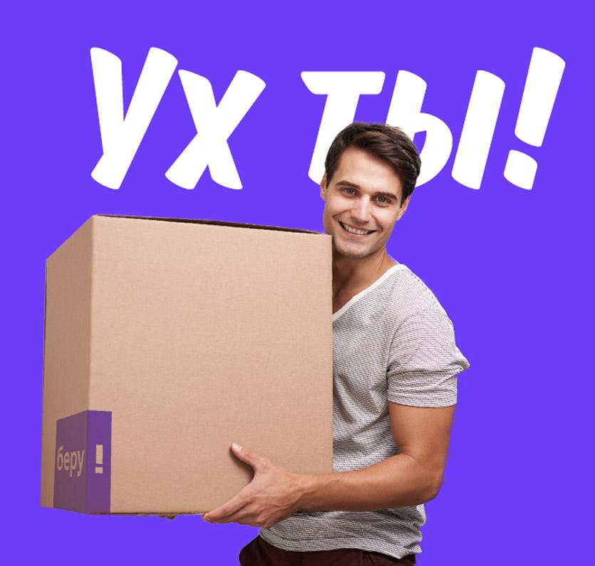 Не советую заказывать на Беру.ру от Яндекса