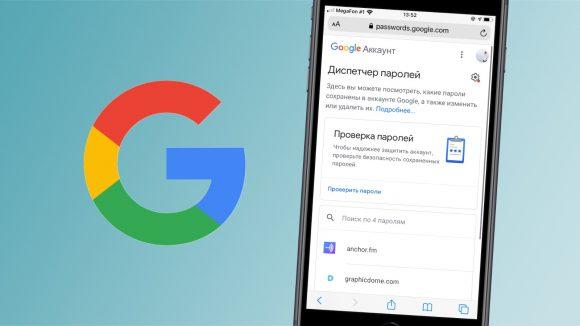 Google Passwords теперь показывает украденные пароли. Проверьте свои 👉