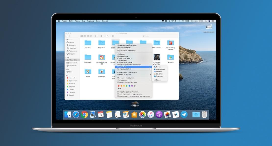 В macOS Catalina нельзя делиться папками через iCloud до весны 2020 года