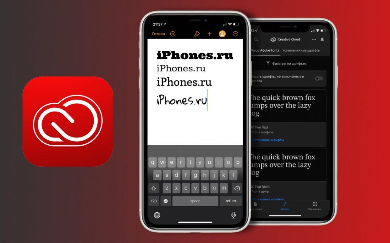 Adobe выпустила 18 тысяч новых шрифтов для iPhone