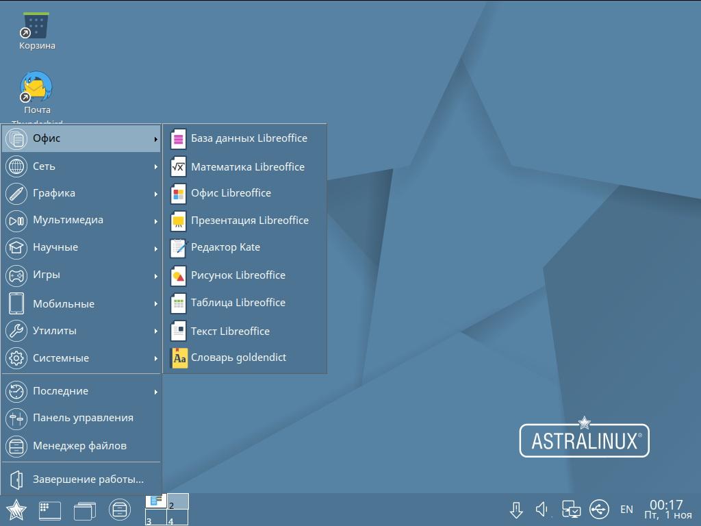 Astra linux special edition торрент полезность выгода