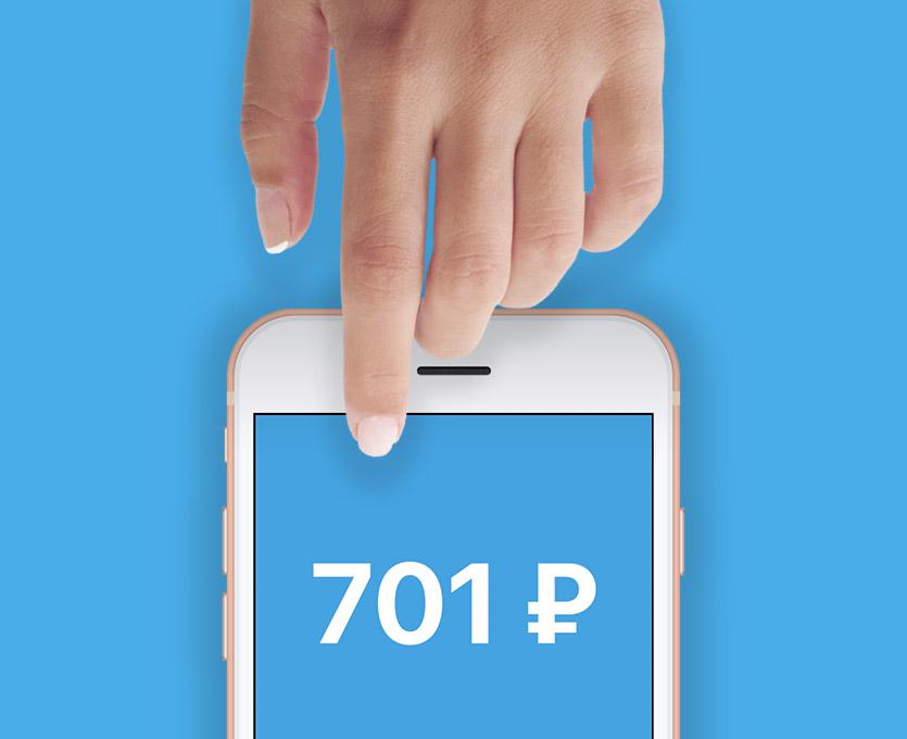 За ваш старый айфон теперь дают 701 рубль на телефон