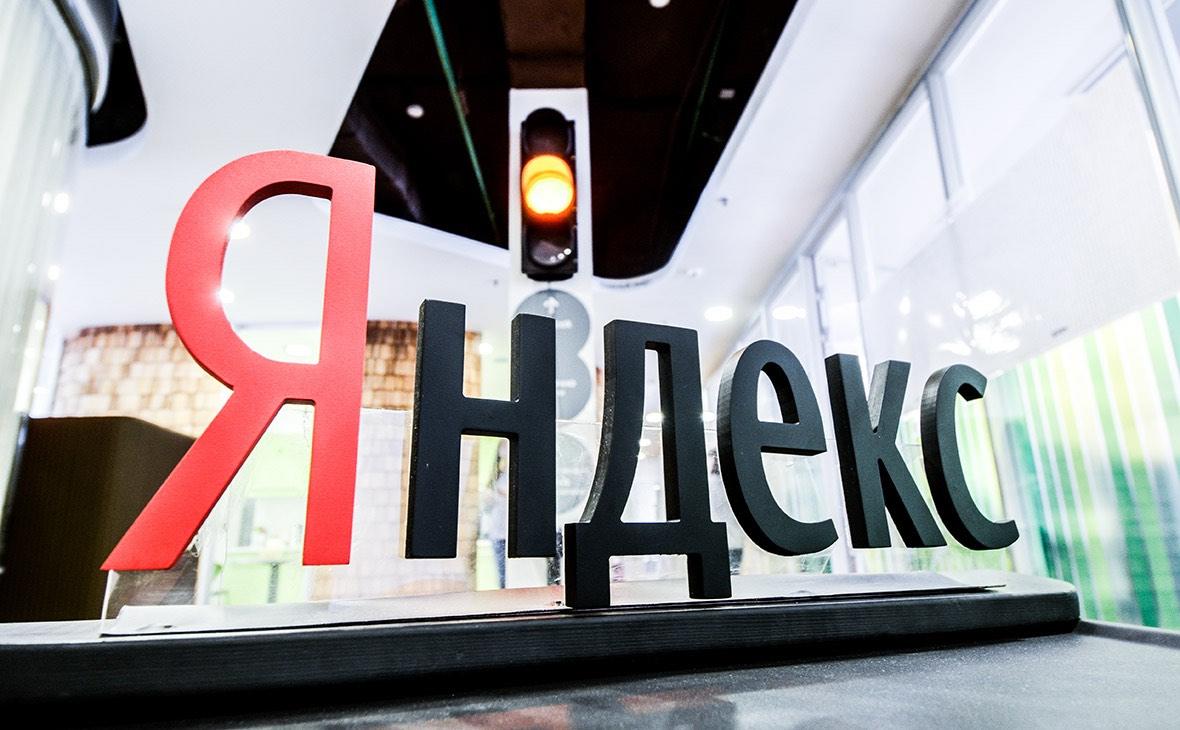 Яндекс начал делиться с банками кредитоспособностью своих пользователей