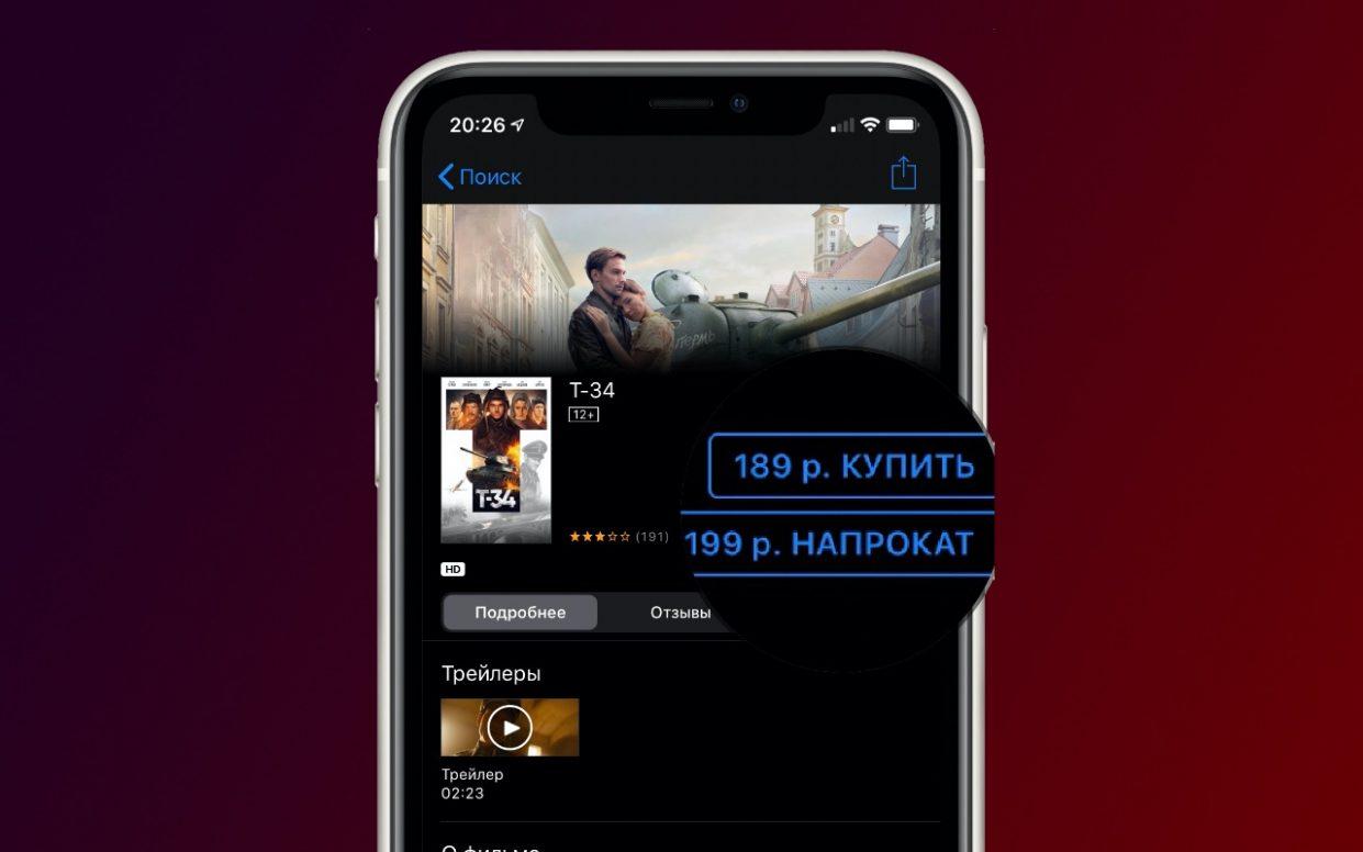 В iTunes сейчас раздают фильмы с большой скидкой. Иногда прокат дороже покупки