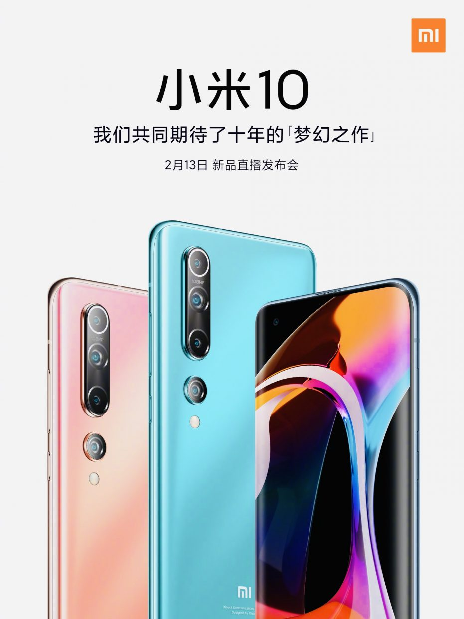 Xiaomi не выдержала и показала Mi 10 с четырьмя камерами