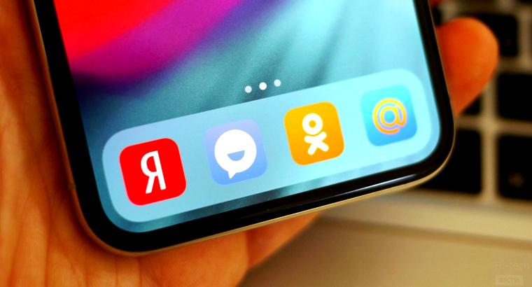 Минпромторг хочет отложить обязательную предустановку российского ПО на смартфоны