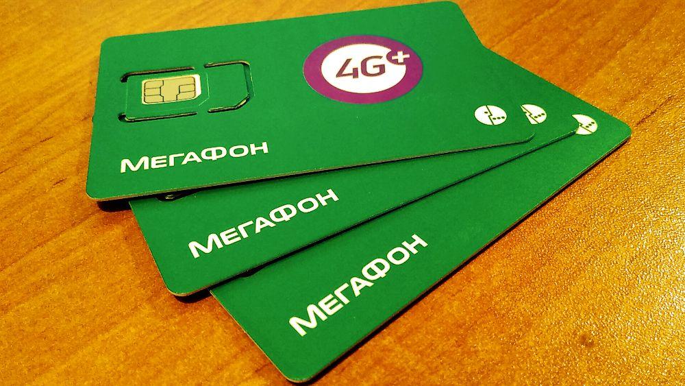 МегаФон теперь продаёт SIM-карты онлайн и доставляет их домой