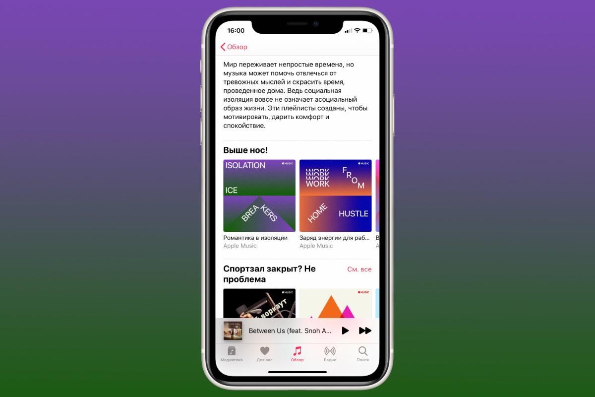 В Apple Music появилось 7 плейлистов для самоизоляции