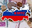 МТС нагло списывает деньги за роуминг в России, который отменили