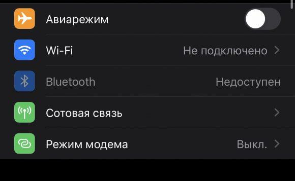 Перестал работать Bluetooth на iPhone. Что это значит?