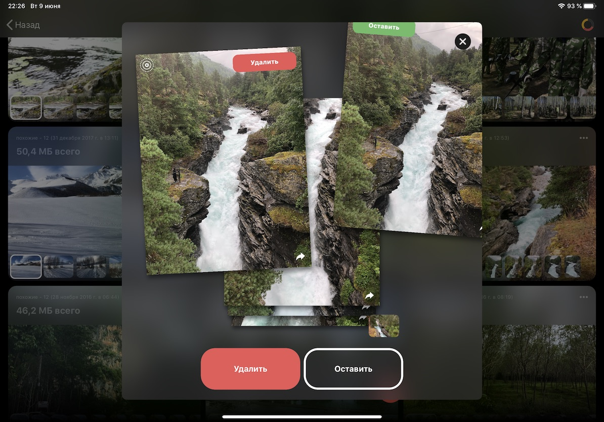 Я сделал очиститель дубликатов фотографий на iPhone. Duplicatus уже в App Store
