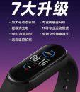 Xiaomi назвала главные нововведения браслета Mi Band 5