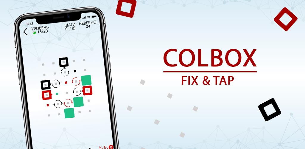 Как мы создавали игру-головоломку ColBox для iOS. Будни инди-разработчика