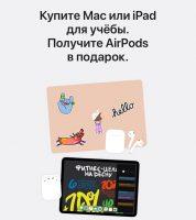 Apple дарит AirPods и скидки учащимся при покупке Mac или iPad в России