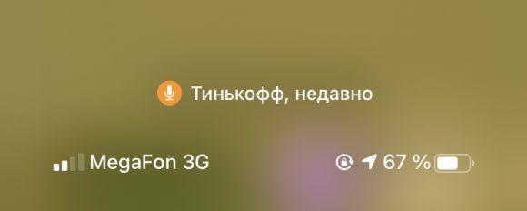 iOS 14 спалила приложение Тинькофф Банк на прослушке, но у банка есть объяснение