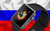 Теперь Apple Watch в России доступны каждому, а именно Series 3
