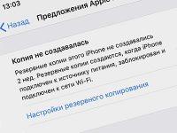 Почему не создается резервная копия iPhone в iCloud
