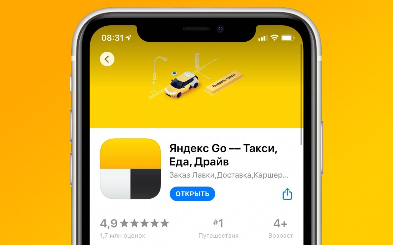 Яндекс.Такси переименовали в Яндекс Go. Теперь это официально суперприложение