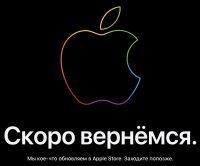 Apple Online Store закрылся перед сегодняшней презентации