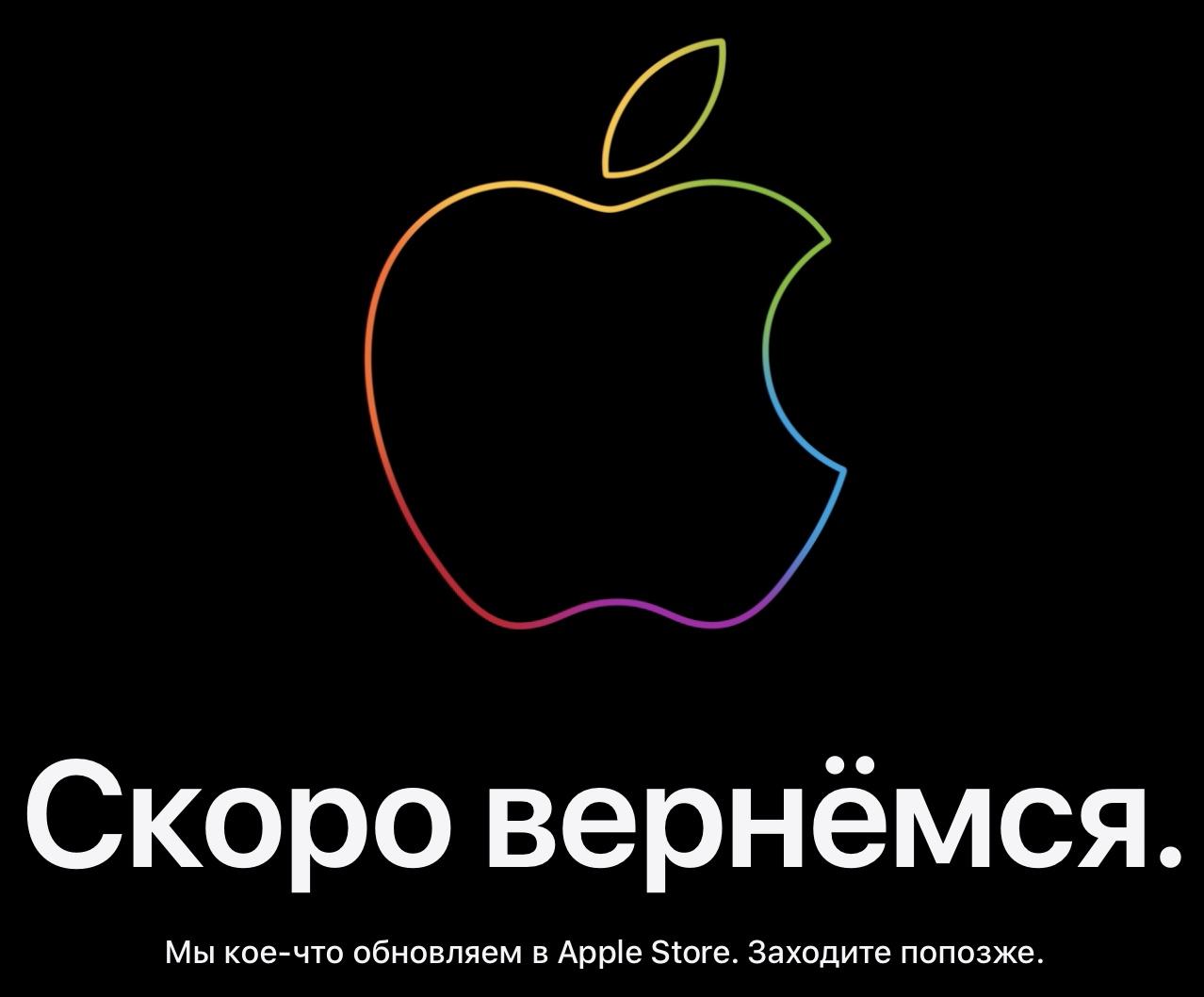 Apple Online Store закрылся перед сегодняшней презентацией