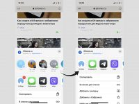 Как скрыть панель с контактами из меню Поделиться в iOS 14