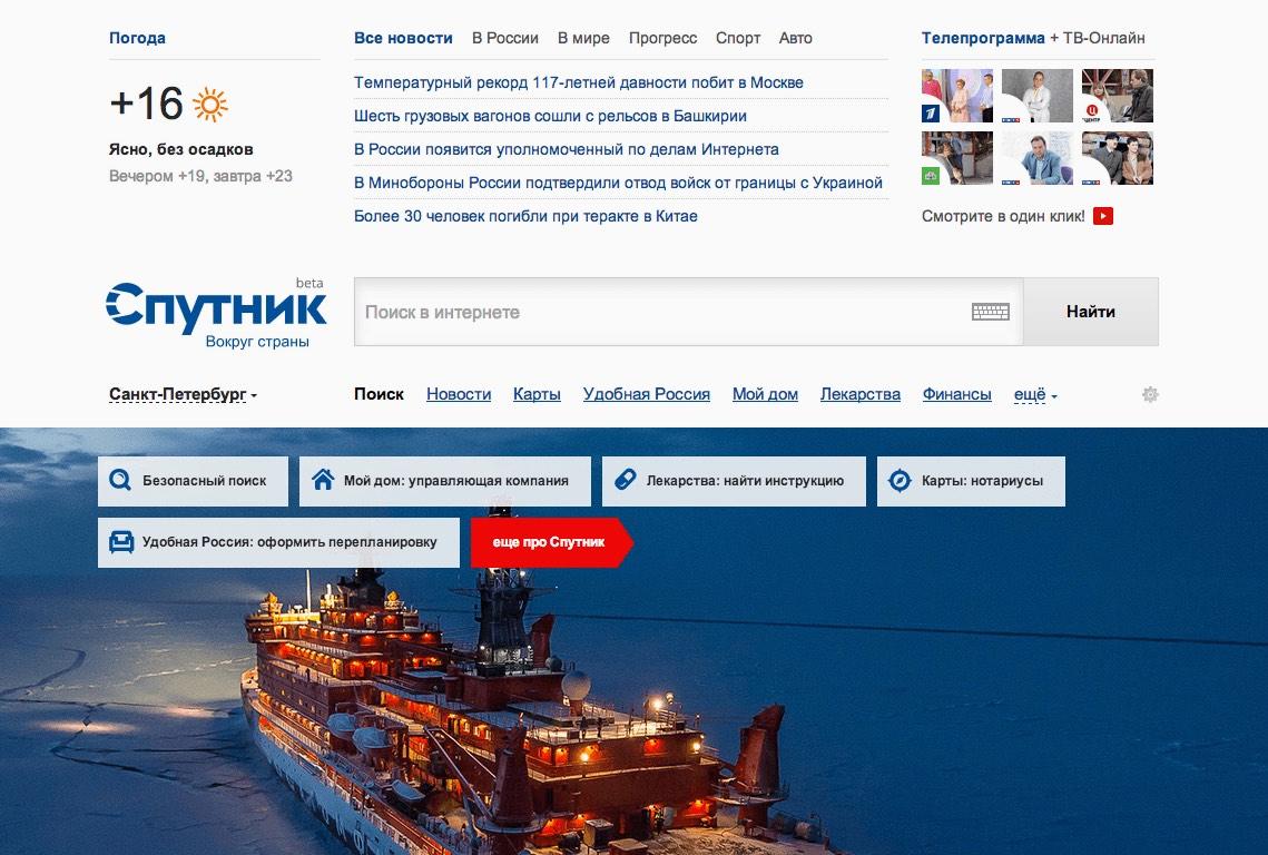 Российский поисковик Спутник не взлетел и закрылся, потратив 2 млрд рублей