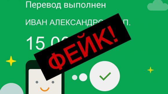❗️ В Telegram появился бот, который генерирует скриншоты денежных переводов в Сбербанк Онлайн
