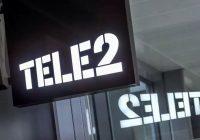 ФАС обвинила Tele2 в незаконном повышении цен на связь