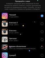 Instagram исполнилось 10 лет, и теперь его иконку можно поменять на самую старую