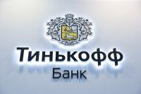 МТС может купить Тинькофф Банк вместо Яндекса