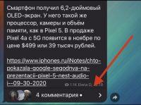 Как включить комментарии в каналах Telegram