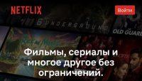 Netflix официально запустился в России