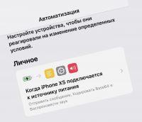 Как изменить звук подключения к зарядке на iPhone с iOS 14
